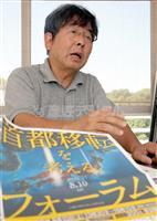 【一聞百見】東京に災害「予言書」首都崩壊…原発事故の記録、残さねば 作家・高嶋哲夫さん…