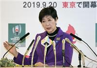 小池知事、法律家から見解「札幌覆すのは困難」