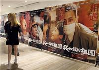 中国で国威発揚映画がヒット 国内映画史トップ10作品も