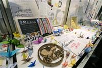 【京アニ放火】犠牲者しのぶ「お別れ会」 京アニ社長「アニメ作り続ける」