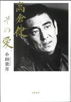 """【話題の本】『高倉健、その愛。』小田貴月著 """"孤高の映画俳優""""の幸せな日常"""