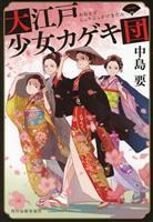 【編集者のおすすめ】『大江戸少女カゲキ団(一)』中島要著 娘たちの「夢」描く時代小説
