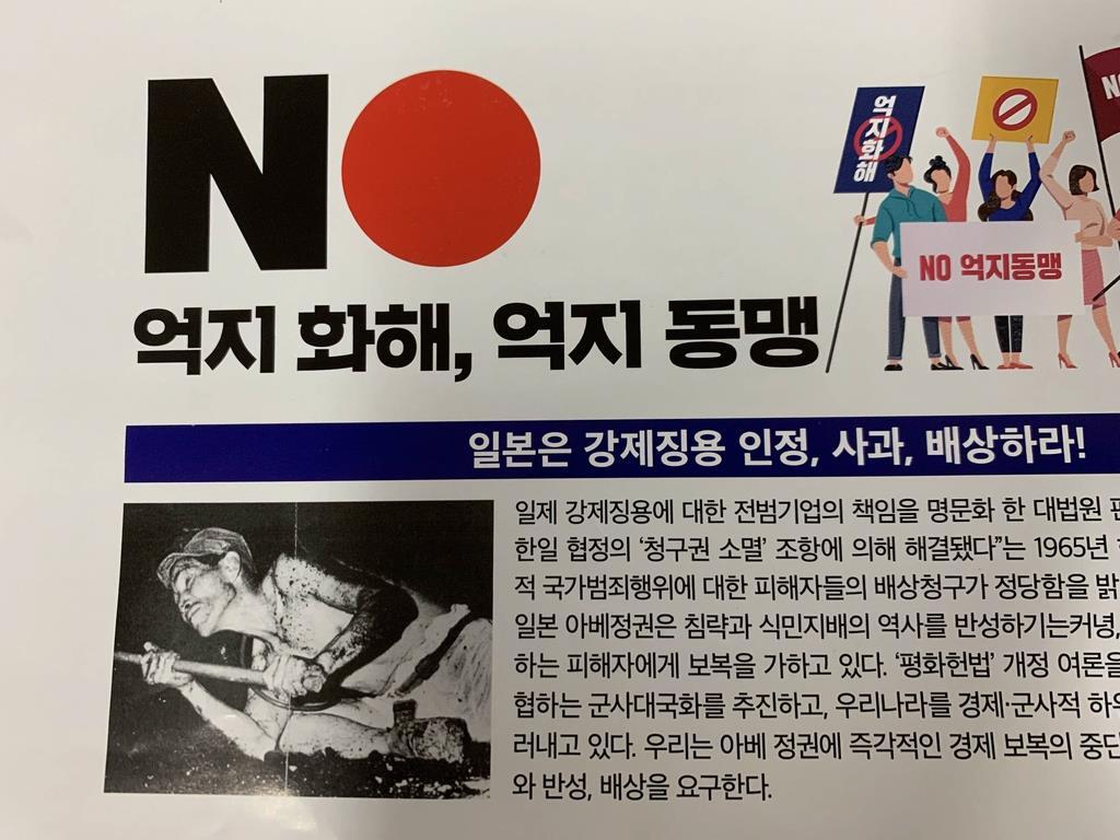 ソウル市内での反日抗議集会で配布されていたチラシ。写真の炭鉱労働者は日本人であり、韓国人ではない
