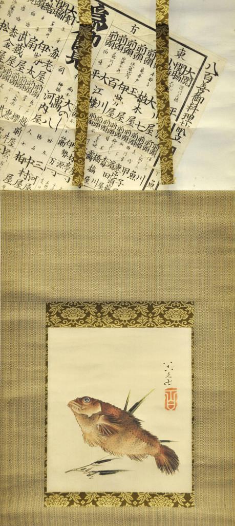 葛飾北斎の「藻魚図」(下)と表装に用いられた「八百善」の献立表=2日、京都市