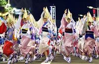 世界の踊るあほう、徳島に 阿波おどりサミット開催