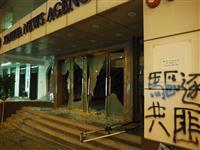 香港選挙集会が混乱 国営新華社支社も破壊