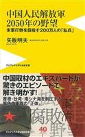 【書評】『中国人民解放軍2050年の野望』矢板明夫著