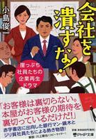【気になる!】文庫 『会社を潰すな! 崖っぷち社員たちの企業再生ドラマ』