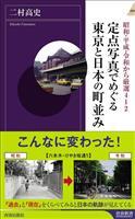 【気になる!】新書 『定点写真でめぐる東京と日本の町並み』