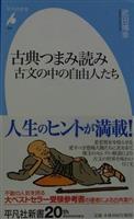 【書評】『古典つまみ読み 古文の中の自由人たち』武田博幸著
