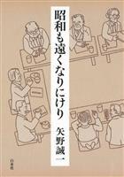 【書評】『昭和も遠くなりにけり』矢野誠一著