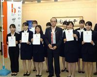 「ザ・広島ブランド」応援メンバーに大学生12人