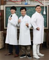 【TVクリップ】米村でんじろう先生&オードリー 〝化学反応〟の醍醐味