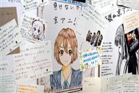 【動画】京アニの遺志をつなぐ ファンお別れ式に応援メッセージ