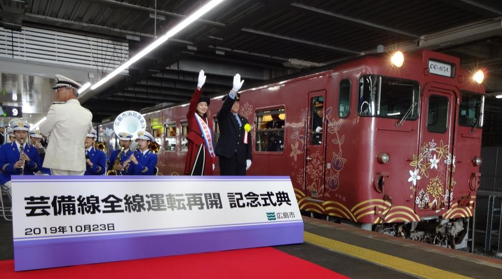 JR広島駅を出発する芸備線の特別列車=広島市南区