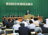 共産、16年ぶり綱領改定へ 米名指し批判削除も安保廃棄は継続