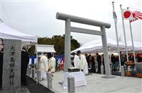 特攻隊員の魂帰還 大津島回天神社が完成 元搭乗員ら手合わせ「安らかに」