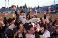 早大3位、慶大・郡司が三冠王 東京六大学野球最終週