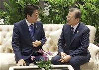 安倍首相が文大統領と11分間面談 「原則的立場」伝える