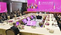 「中国はASEAN威嚇」 東アジアサミットで米が批判