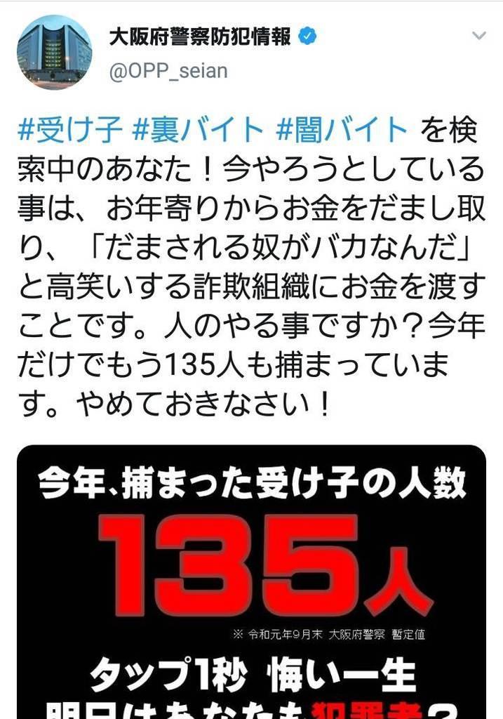 特殊詐欺の受け子のアルバイトに応募しないように呼びかける大阪府警のツイッター