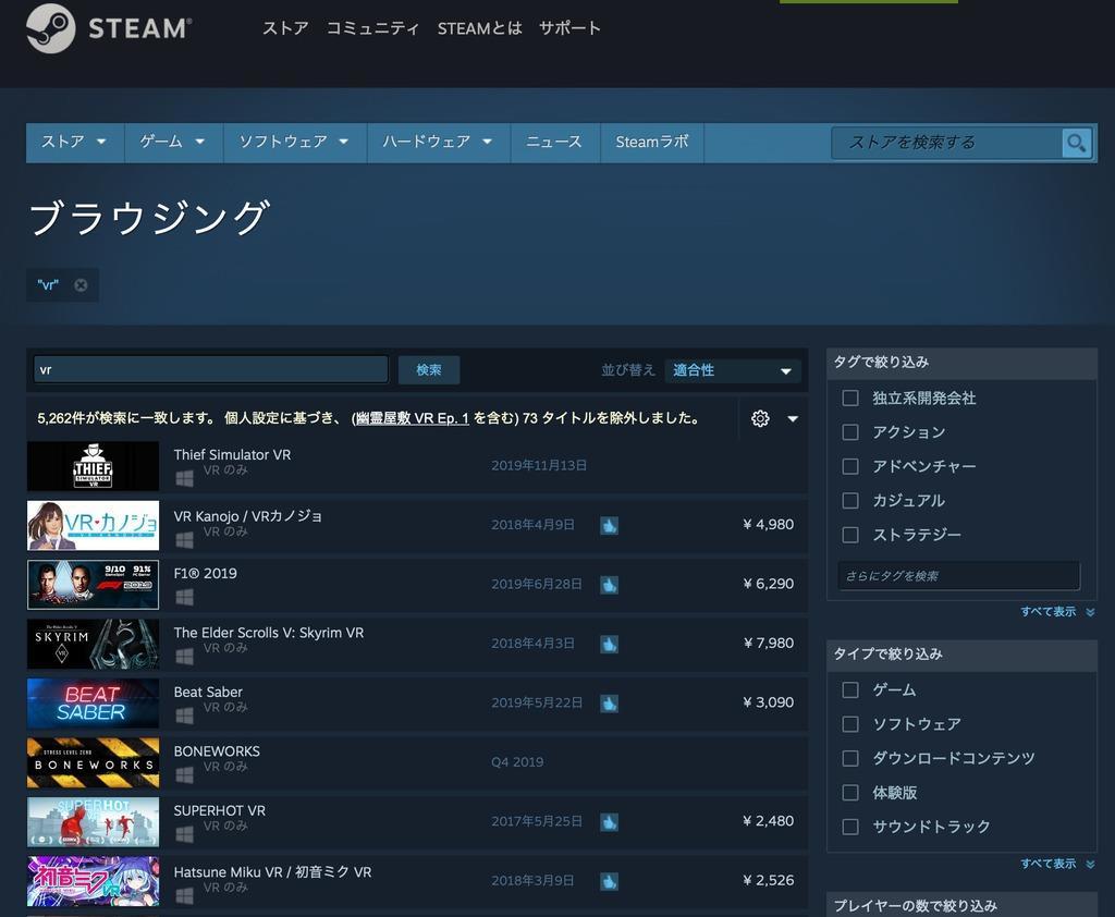 SteamはHTCのHMD「HTC Vive」で利用できるVRコンテンツが豊富だ