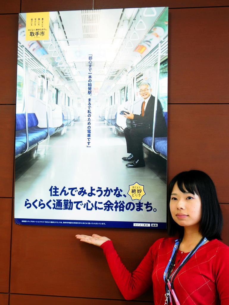 移住促進に向けて茨城県取手市が制作したポスター(篠崎理撮影)