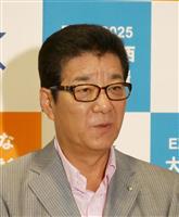 """""""大阪都""""移行は2025年万博の年に 「ワン大阪」と松井市長"""