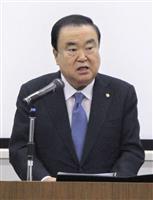 韓国議長、早大で講演 徴用工訴訟めぐり寄付金支給提案