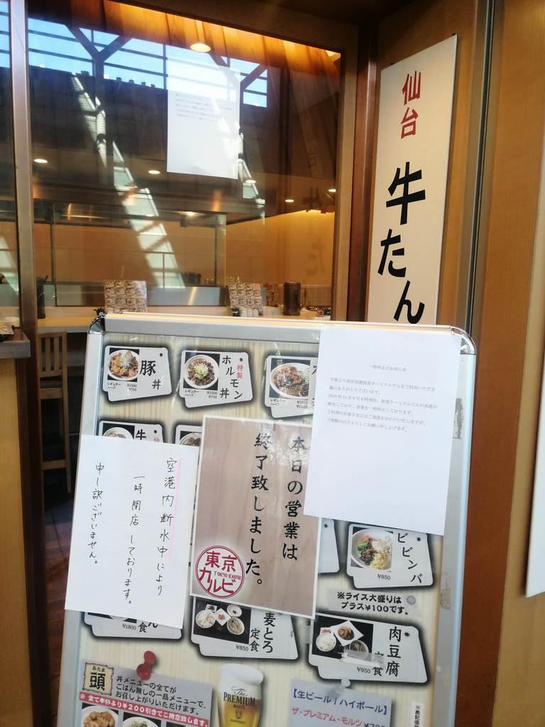羽田空港内断水のため、一時閉店を知らせる張り紙が各店舗に貼られた=6日、羽田空港第2ターミナル3階、東京カルビ