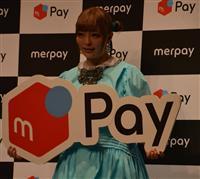 メルペイ、1人最大1億円還元キャンペーン第2弾 若年層取り込みに課題