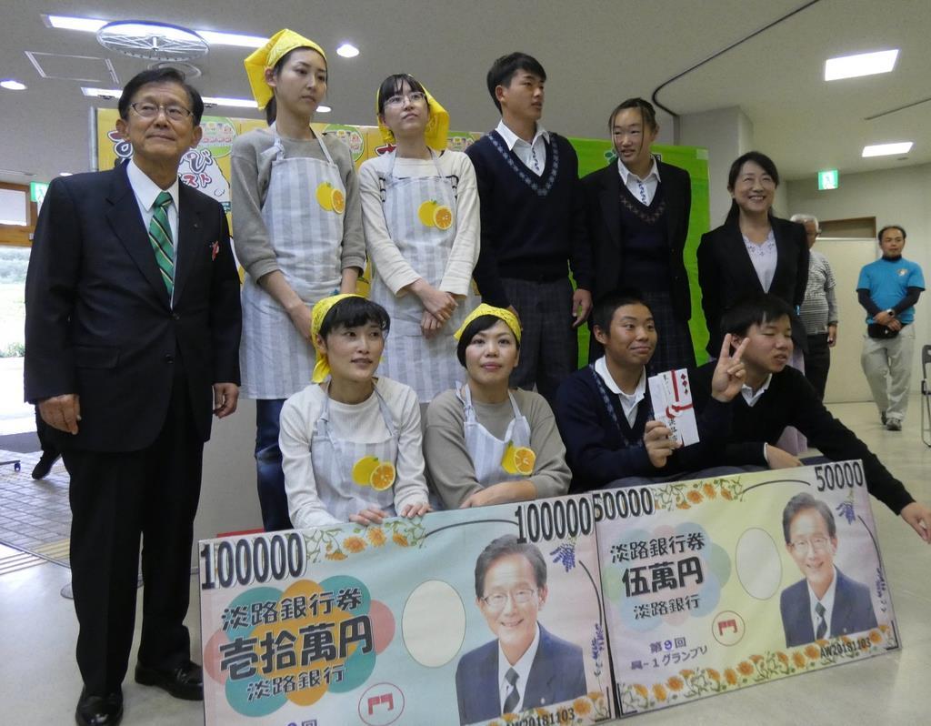 グランプリを獲得した菅優子さんのグループと準グランプリの県立淡路高校の生徒ら=兵庫県淡路市の国営明石海峡公園