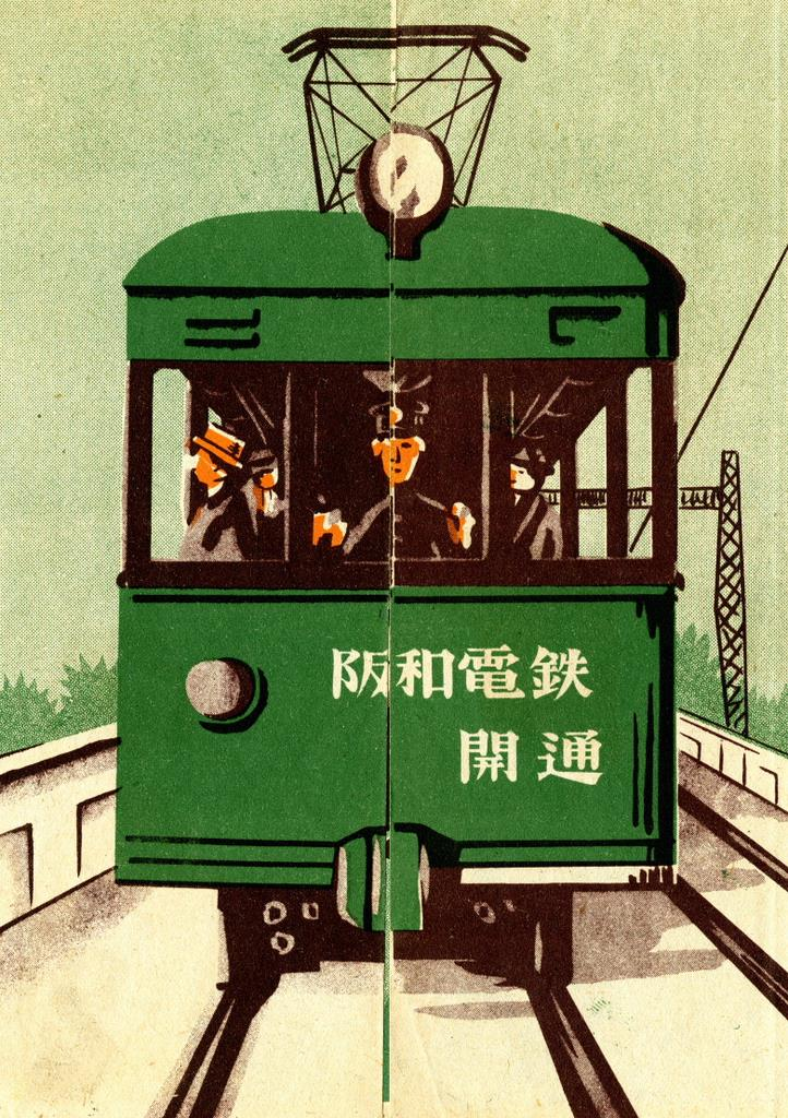 阪和電鉄開通をPRするパンフレット