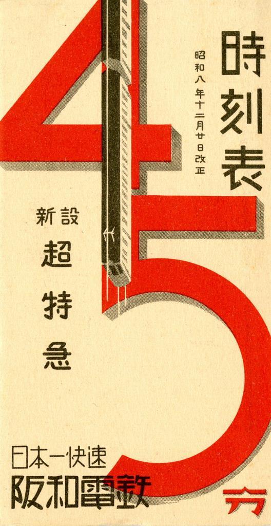 昭和8年12月20日改正の阪和電鉄の時刻表。天王寺-和歌山間の「45分」を強調し、「日本一快速」とうたっている