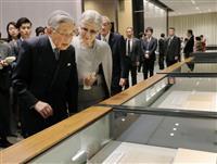 上皇ご夫妻、国立公文書館の特別展ご鑑賞
