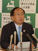 迅速な情報提供を 英語民間試験延期で青森県知事