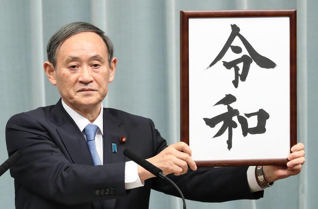4月1日、新元号「令和」を発表する菅義偉官房長官 =首相官邸(春名中撮影)
