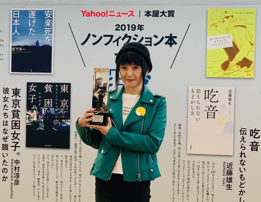 2019年ノンフィクション本大賞を受賞したブレイディみかこさん=6日、東京都内