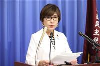 自民・稲田幹事長代行、夫婦別姓「議論していい」