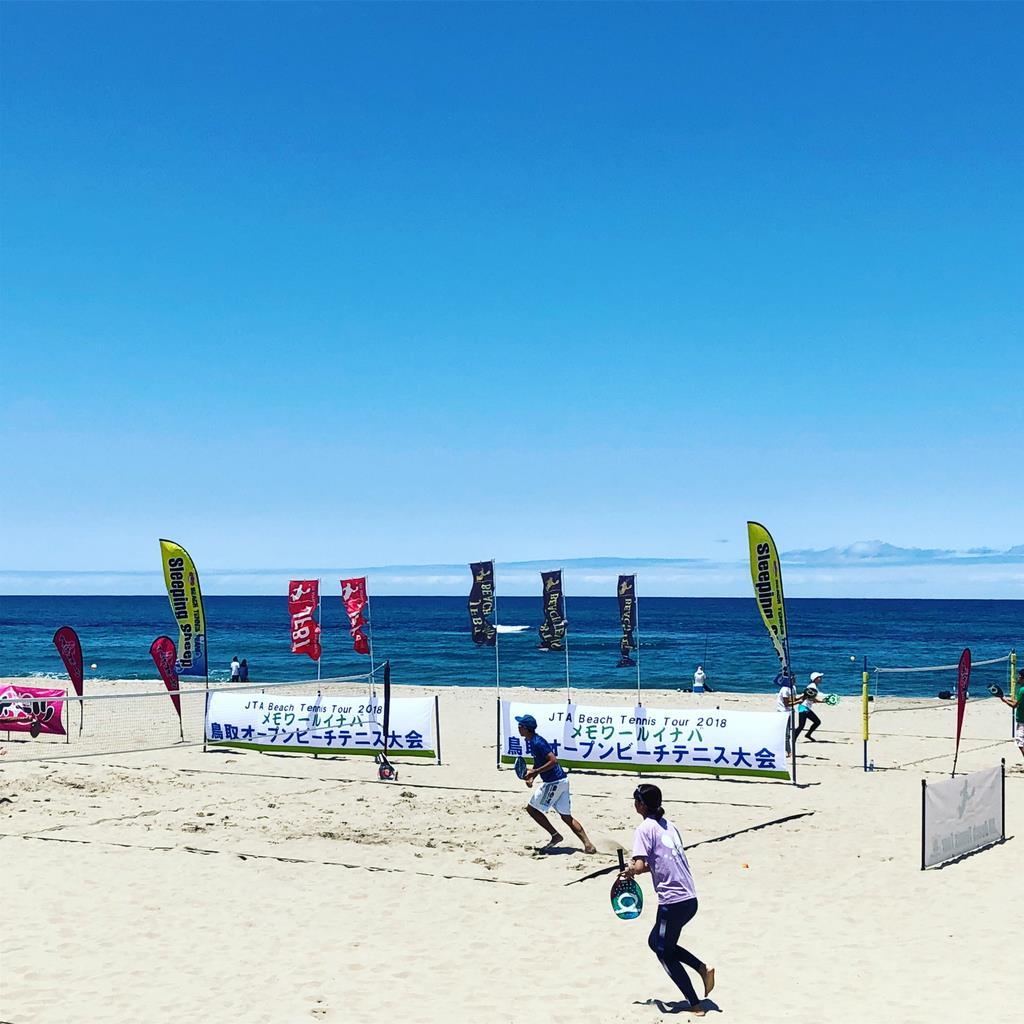 昨年6月に鳥取市で行われた鳥取オープンビーチテニス大会(すなばスポーツ提供)