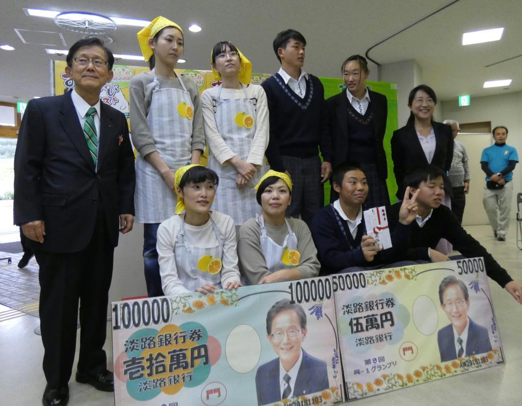 グランプリを獲得した菅優子さんのグループと準グランプリの県立淡路高校の生徒ら=国営明石海峡公園