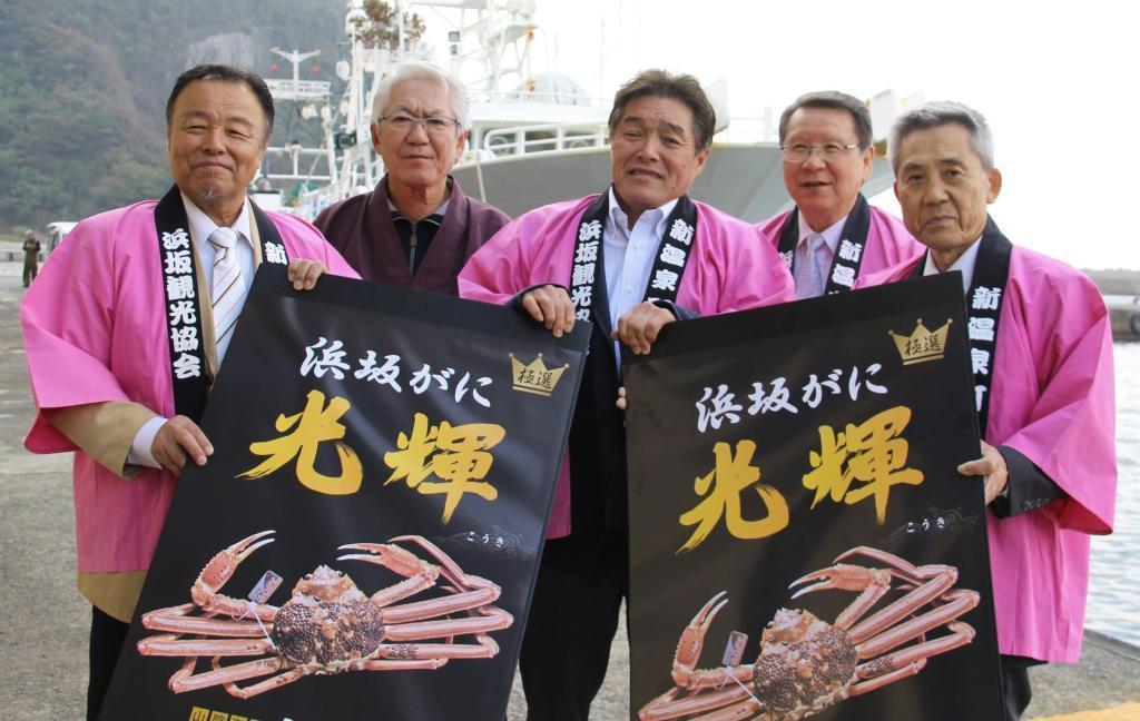 松葉ガニの新ブランド名「浜坂がに光輝」を発表する関係者=新温泉町