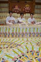 西宮神社で千歳あめ袋詰め着々と 兵庫