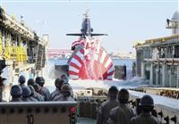 最新鋭潜水艦「とうりゅう」進水 海自、ディーゼル推進で世界最大級
