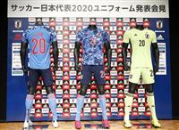 サッカー代表ユニホーム、東京五輪仕様は「日本晴れ」