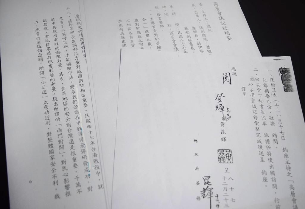 1997年12月17日に開かれた台湾の「国家安全会議」幹部会合の議事録要旨。李登輝総統が閲覧した証拠の署名が記されている(田中靖人撮影)