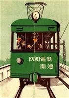 時代に翻弄「阪和電鉄」開通90周年記念展