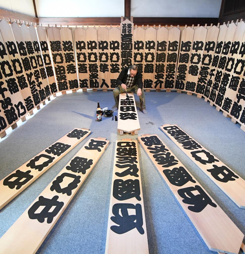 南座の「吉例顔見世興行」を前に公開された「まねき書き」=6日午前、京都市左京区の妙傳寺(永田直也撮影)
