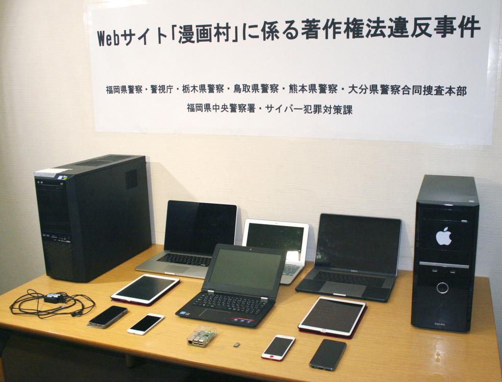 福岡県警が公開したパソコンなどの押収品=9月25日午前、福岡・中央署
