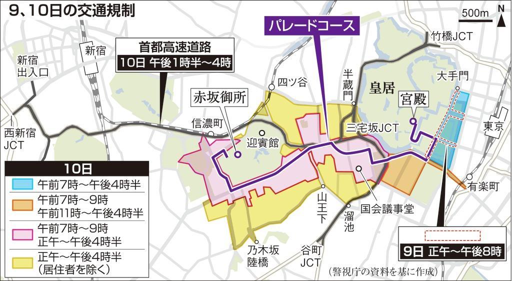 9、10日の交通規制